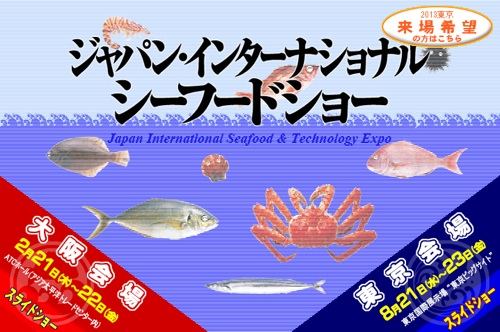 ジャパン・インターナショナル・シーフードショー.jpg