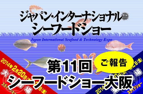 大阪シーフード_tit.jpg