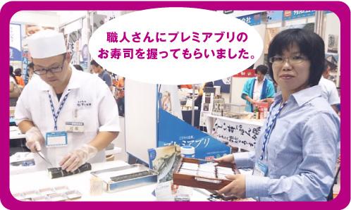 ジャパンインターナショナルシーフードショー2_04.jpg