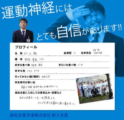 新入社員紹介01.jpg