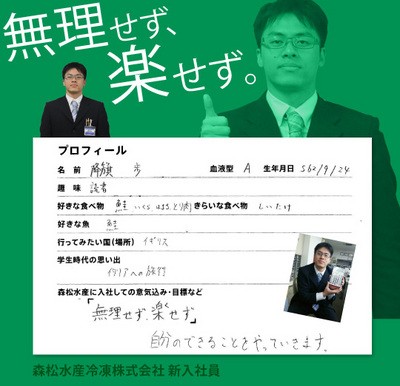 新入社員紹介02.jpg