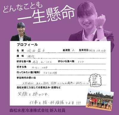 新入社員紹介03.jpg