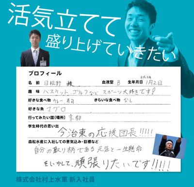 新入社員紹介04.jpg