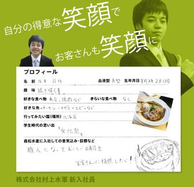 新入社員紹介05.jpg