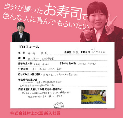 新入社員紹介07.jpg