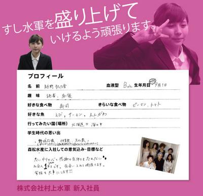新入社員紹介08.jpg