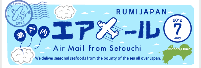 Air Mail from Setouchi July 2012