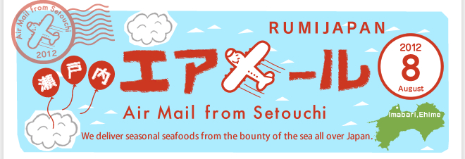 Air Mail from Setouchi August 2012