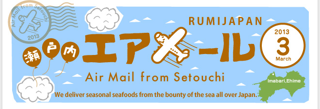 Air Mail from Setouchi March 2013
