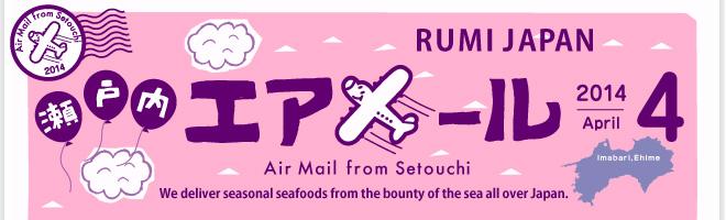 瀬戸内エアメール2月号|森松水産冷凍株式会社
